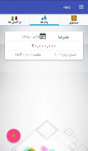اسکرین شات برنامه ژتون 3