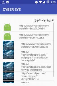 اسکرین شات برنامه چشم سایبری (جستجو با تصویر) 3