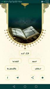 اسکرین شات برنامه قرآن صوتی همراه 2
