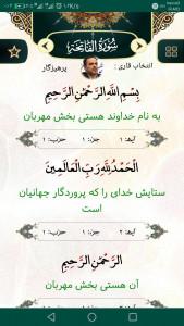 اسکرین شات برنامه قرآن صوتی همراه 1
