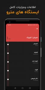 اسکرین شات برنامه مترو و BRT (جدید - 1397) 2