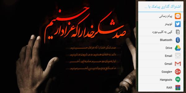 اسکرین شات برنامه پیامک مناسبتی اهل البیت(ع) 3