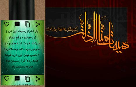 اسکرین شات برنامه پیامک مناسبتی اهل البیت(ع) 2