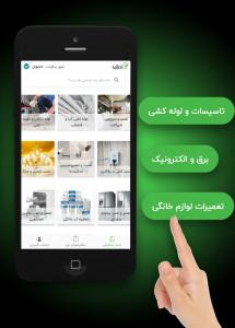 اسکرین شات برنامه کارآزما ارائه تمامی خدمات در اصفهان 4