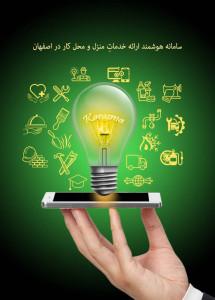 اسکرین شات برنامه کارآزما ارائه تمامی خدمات در اصفهان 1