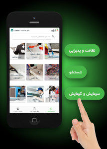 اسکرین شات برنامه کارآزما ارائه تمامی خدمات در اصفهان 3