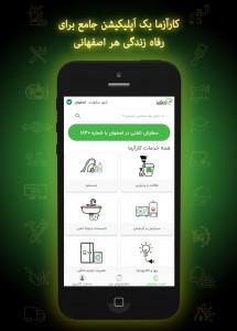 اسکرین شات برنامه کارآزما ارائه تمامی خدمات در اصفهان 2