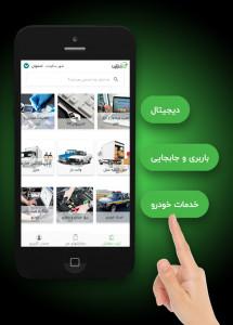 اسکرین شات برنامه کارآزما ارائه تمامی خدمات در اصفهان 5