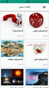 اسکرین شات برنامه اطلاعات عمومی 1