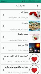 اسکرین شات برنامه اطلاعات عمومی 6