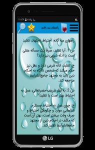اسکرین شات برنامه رساله آیت الله خامنه ای 4