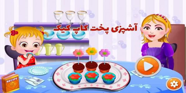 اسکرین شات بازی آشپزی پخت کاپ کیک 1