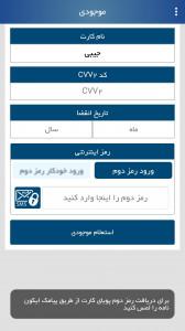 اسکرین شات برنامه همراه کارت رفاه (اپلیکیشن رسمی) 4