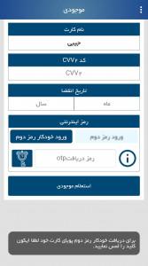 اسکرین شات برنامه همراه کارت رفاه (اپلیکیشن رسمی) 3