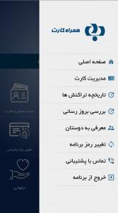 اسکرین شات برنامه همراه کارت رفاه (اپلیکیشن رسمی) 8