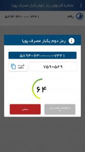 اسکرین شات برنامه همراه کارت رفاه (اپلیکیشن رسمی) 5