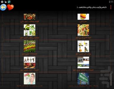 اسکرین شات برنامه انواع رژیم لاغری ( درمان و...) 5