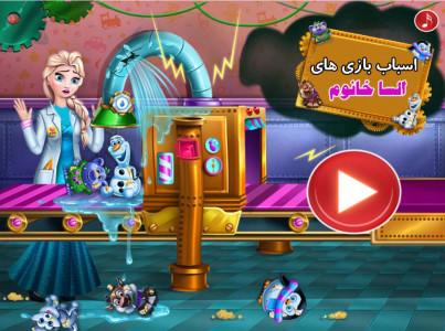 اسکرین شات بازی اسباب بازی های السا خانوم 1