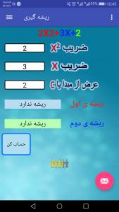اسکرین شات برنامه ریشه گیری معادلات درجه ی دو 1