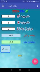 اسکرین شات برنامه ریشه گیری معادلات درجه ی دو 4