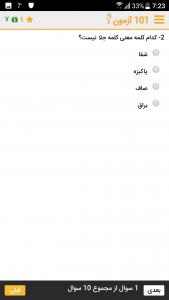 اسکرین شات برنامه 101 آزمون دوره ابتدایی 4