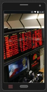 اسکرین شات برنامه سرمایه گذاری در بورس 1