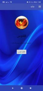 اسکرین شات برنامه نرم افزار ققنوس - تحریم شکن 1