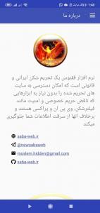 اسکرین شات برنامه نرم افزار ققنوس - تحریم شکن 4