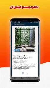 اسکرین شات برنامه دانلودر اینستاگرام(بدون نیاز لاگین) 2