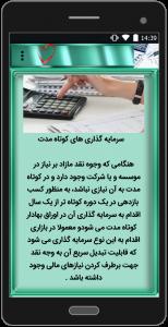 اسکرین شات برنامه اصول حسابداری 1