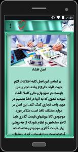 اسکرین شات برنامه اصول حسابداری 2