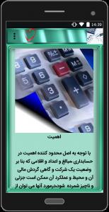 اسکرین شات برنامه اصول حسابداری 3