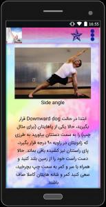 اسکرین شات برنامه کاهش وزن با یوگا 4