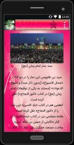 اسکرین شات برنامه نماز امام زمان 3