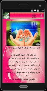 اسکرین شات برنامه نماز امام زمان 4
