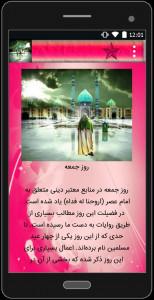 اسکرین شات برنامه نماز امام زمان 5