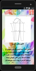 اسکرین شات برنامه آموزش الگوی آستین 5