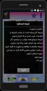 اسکرین شات برنامه سرکتاب قرآنی 4