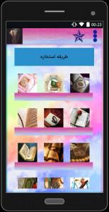 اسکرین شات برنامه سرکتاب قرآنی 1