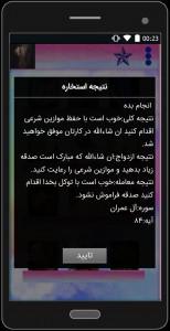 اسکرین شات برنامه سرکتاب قرآنی 5