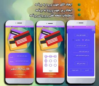 اسکرین شات برنامه کارت بانک سفیر 1