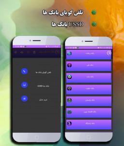 اسکرین شات برنامه کارت بانک سفیر 4