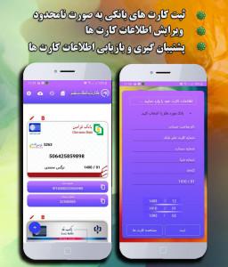 اسکرین شات برنامه کارت بانک سفیر 2