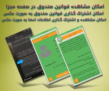 اسکرین شات برنامه صندوق قرض الحسنه 5