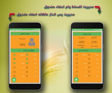 اسکرین شات برنامه صندوق قرض الحسنه 3