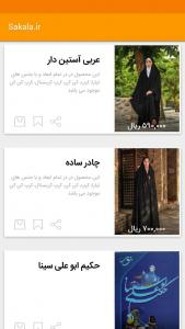 اسکرین شات برنامه فروشگاه ساکالا 8
