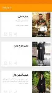 اسکرین شات برنامه فروشگاه ساکالا 3