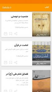 اسکرین شات برنامه فروشگاه ساکالا 9