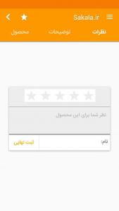 اسکرین شات برنامه فروشگاه ساکالا 4