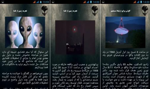 اسکرین شات برنامه ارابه خدایان 6